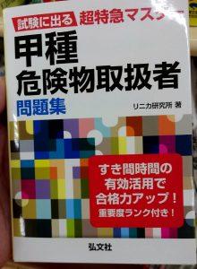 Kikenbutu-book3