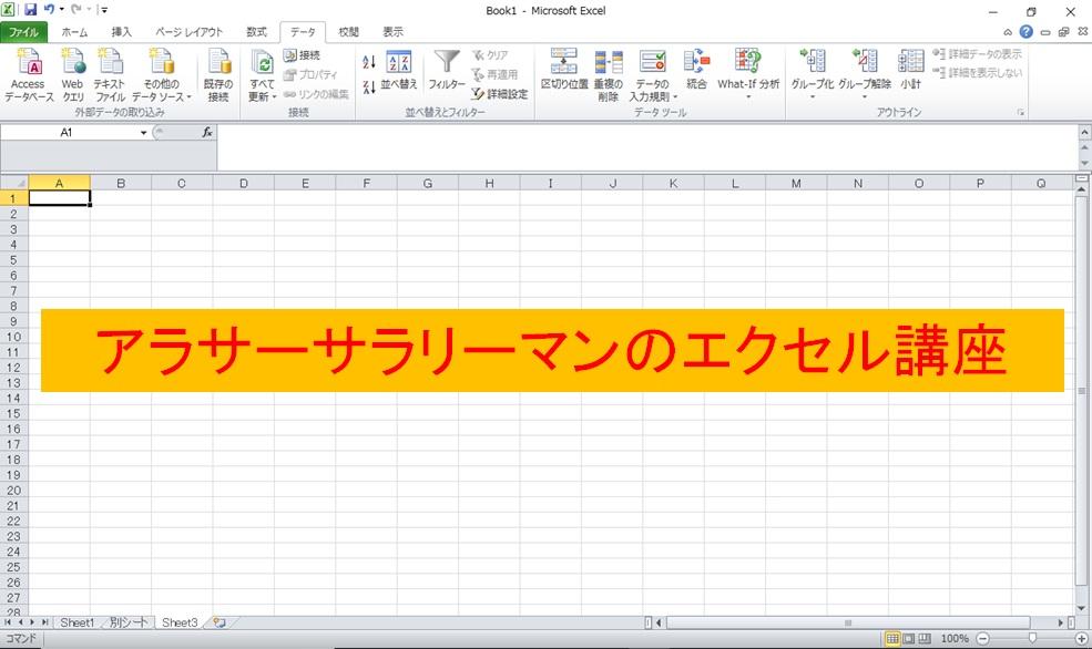 【エクセル初心者必見】エクセルの操作方法 プルダウンの設定及びリストの追加方法 編集のやり方