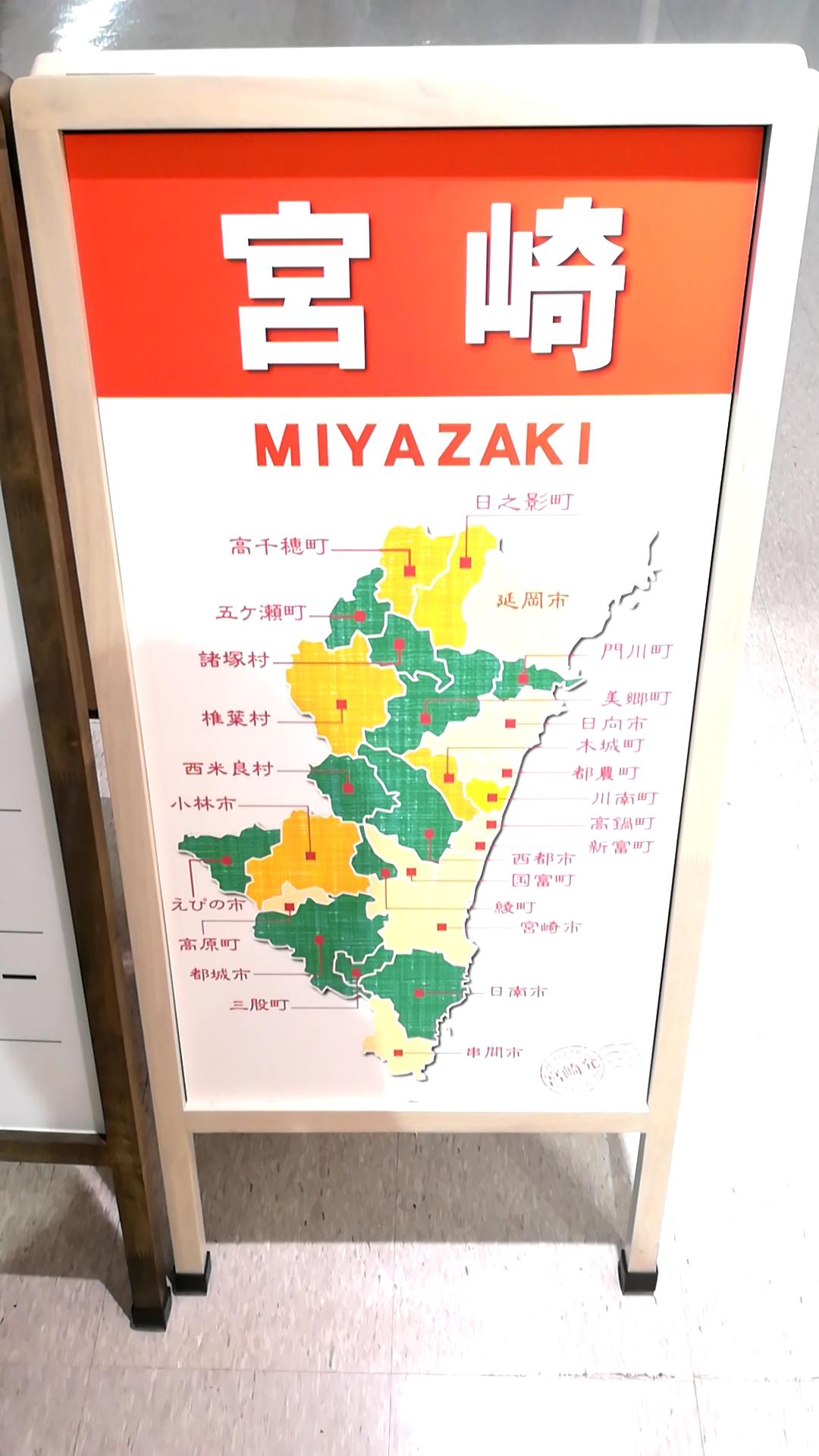 帰省や旅行帰りのお土産選びに!宮崎空港内で買えるおすすめお土産