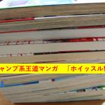サッカーマンガを読みたいなら王道ジャンプ系のホイッスルがおすすめ!
