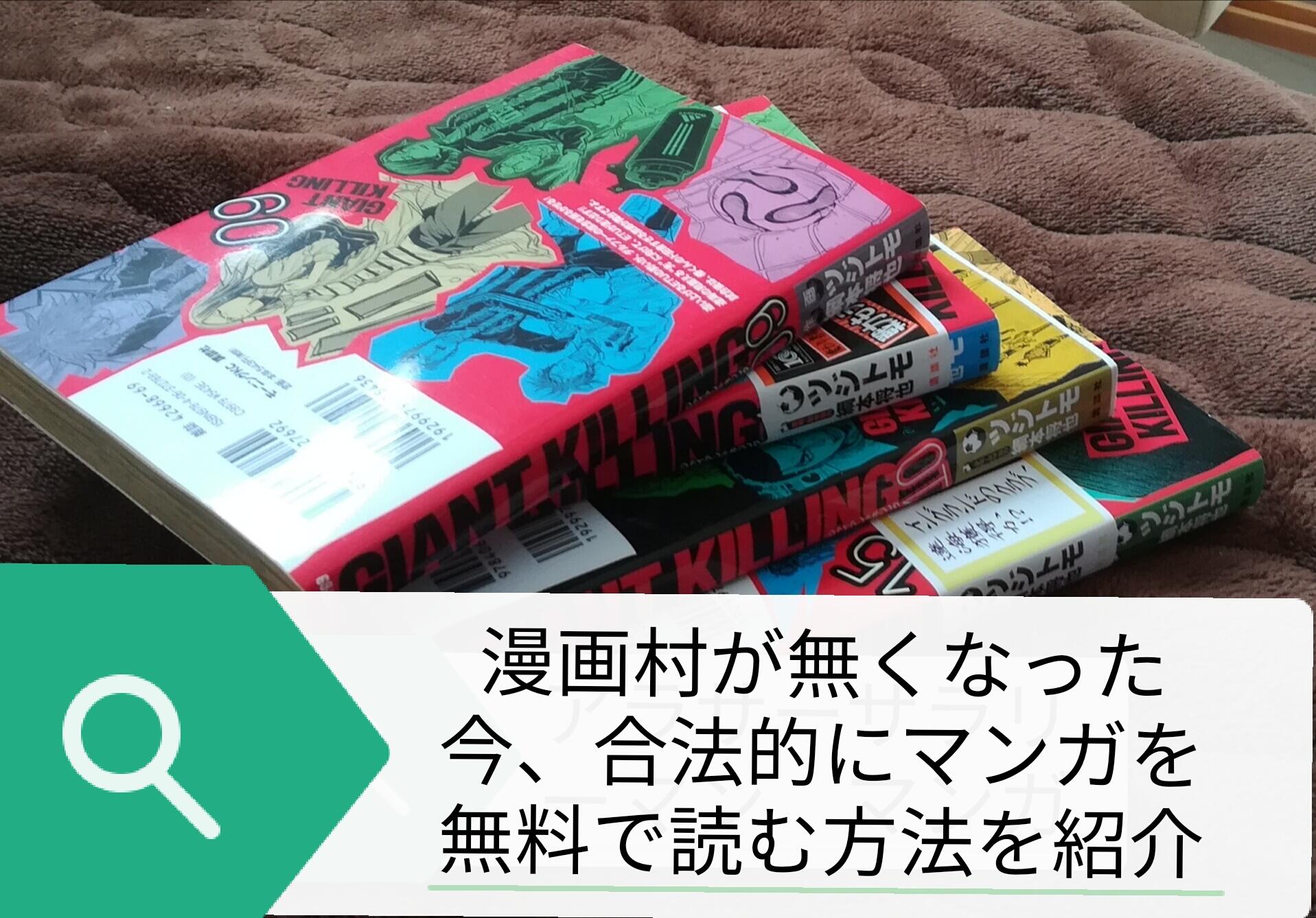 漫画村が無くなった今、合法的にマンガを無料で読む方法をランキングで紹介