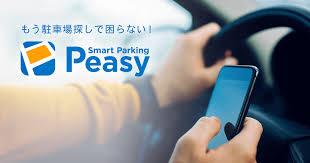 東京・大阪の安いおすすめ駐車場予約アプリはSmart Parking Peasy(スマートパーキングピージー)。【iphone・Android】
